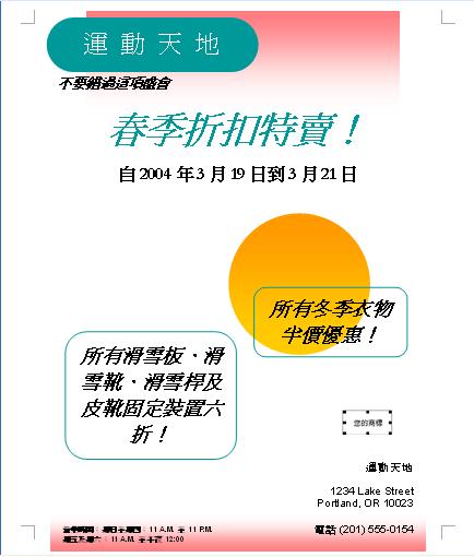 特賣傳單 (8.5x11, 2 個項目)