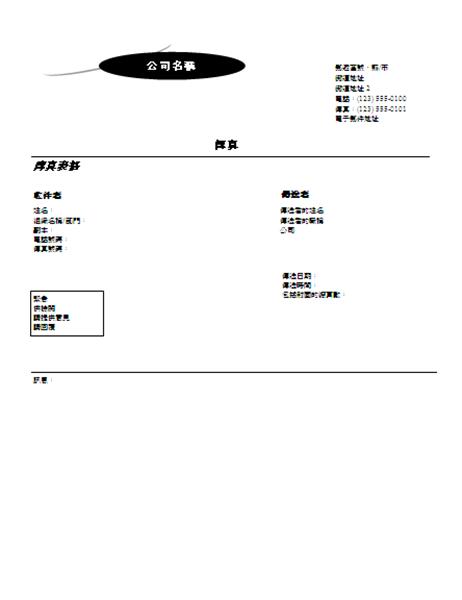 傳真封面表單 (弧形設計)