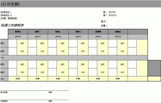 每週工作排程表