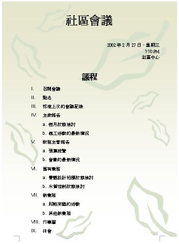 社區會議議程