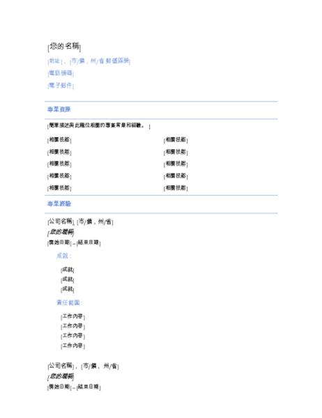 依照時間順序排列的履歷表 (藍線佈景主題)