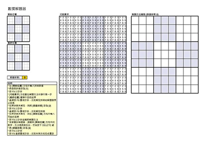 Sudoku dėlionės sprendimo priemonė