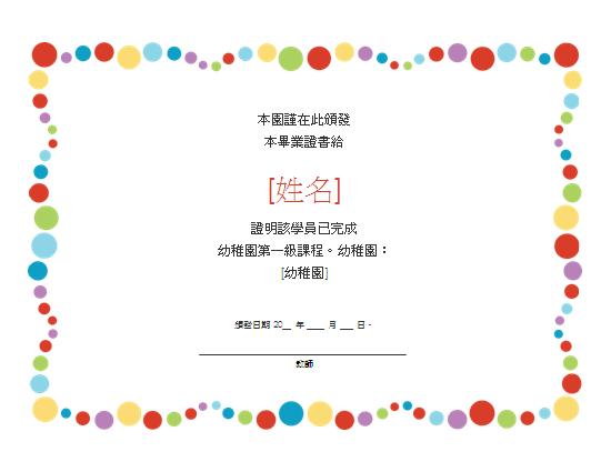 安親班畢業證書 (圓點設計)