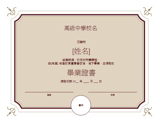 高中畢業證書 (正式設計)