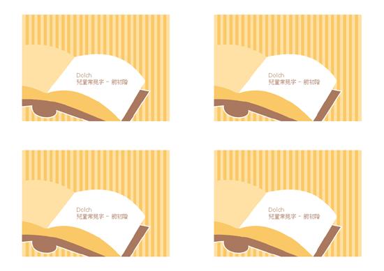 單字教學卡片 (Dolch 兒童常見字 - 前初階;背面;使用 Avery 3263、8387)