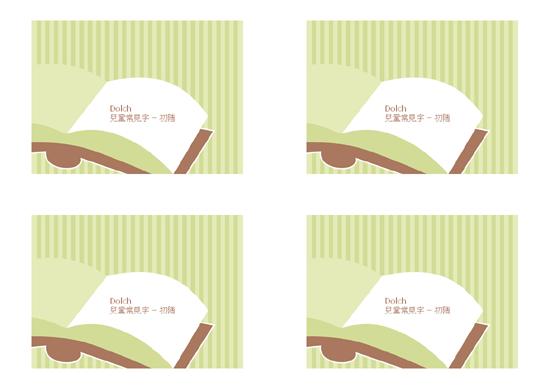 單字教學卡片 (Dolch 兒童常見字 - 初階;背面;使用 Avery 3263、8387)
