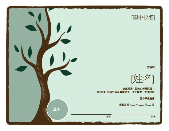國中畢業證書 (樹木設計)