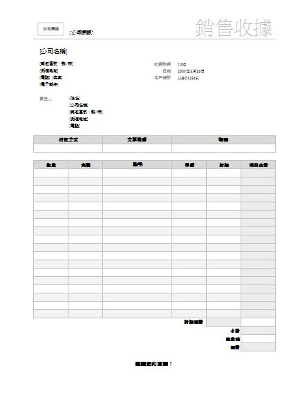 銷售收據 (淺灰色設計)
