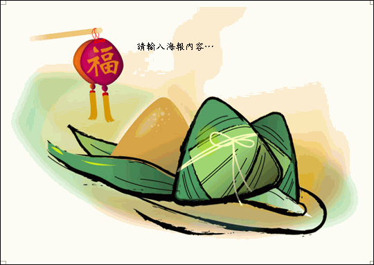 端午節-粽子