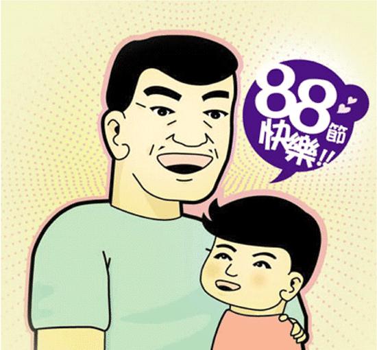 父親節賀卡-88節快樂