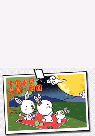 中秋賀卡-戶外賞月