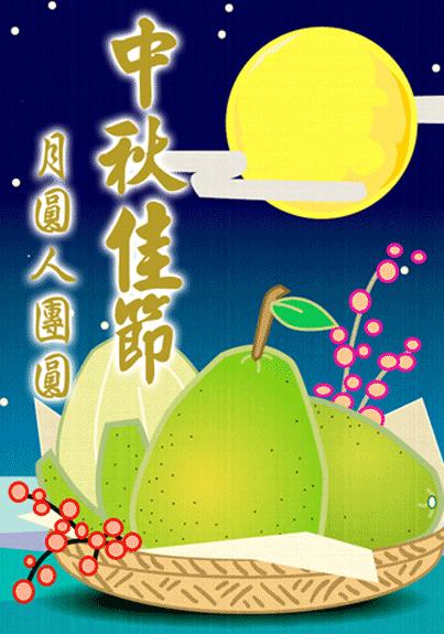 中秋賀卡-文旦柚