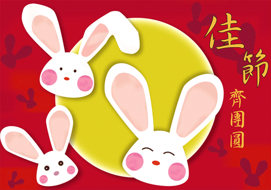 中秋賀卡-玉兔