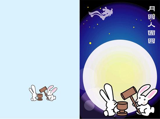 中秋賀卡-嫦娥與玉兔