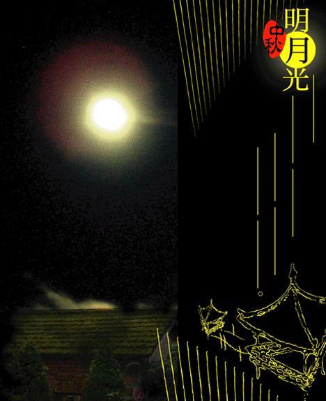 中秋賀卡-明月