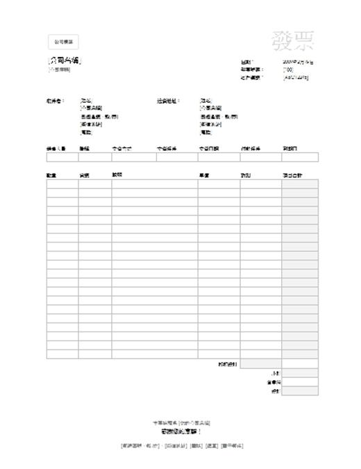 銷售發票 (簡單線條設計)