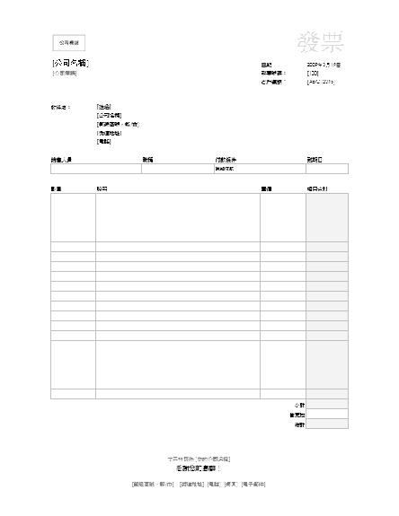 服務發票 (簡單線條設計)