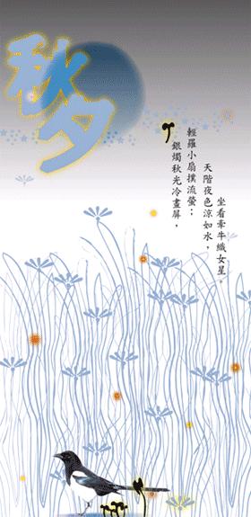 七夕禮卡-玉兔