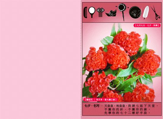 七夕賀卡-明月,桂花,茶香