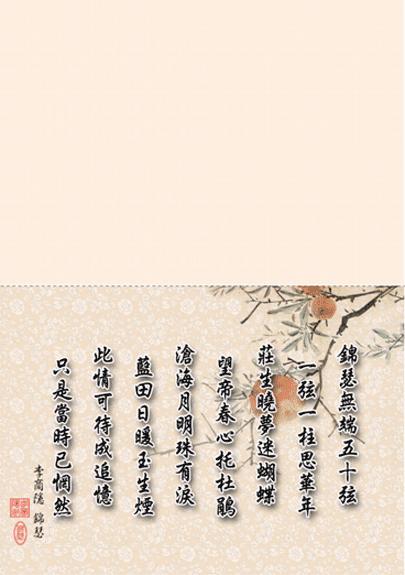 七夕賀卡-文旦柚