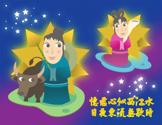 七夕禮卡-牛郎織女星