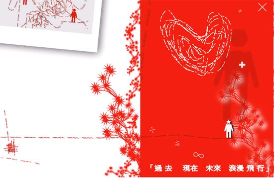 七夕賀卡-紅線