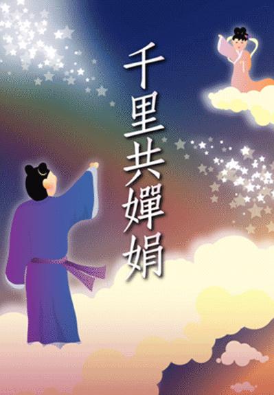 七夕禮卡-千里共嬋娟