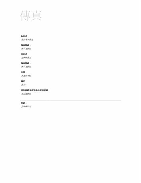 傳真封面頁 (商務主題)
