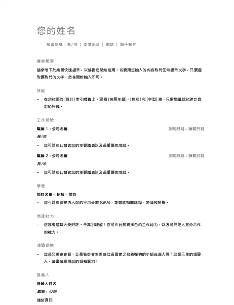 履歷表 (極簡設計)