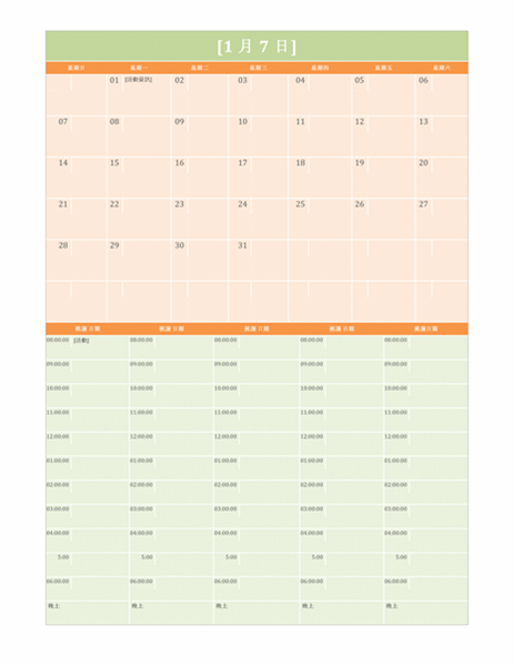 月/週計劃表