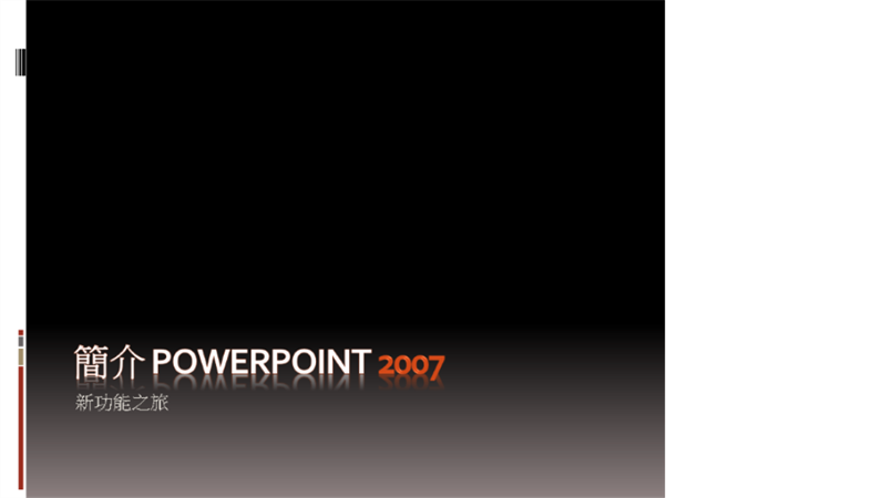 Microsoft® Office PowerPoint® PowerPoint 2007 簡介