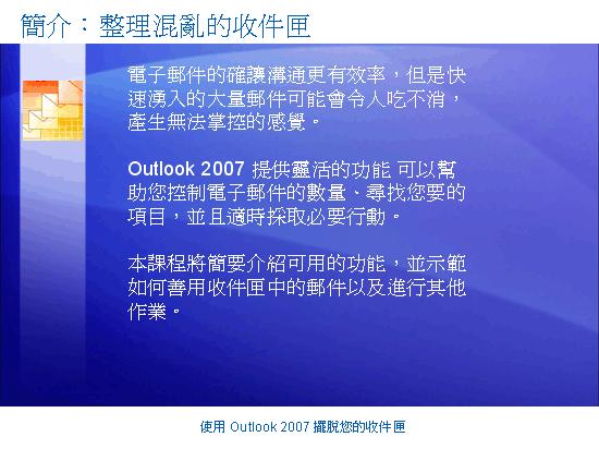 訓練簡報:Outlook 2007 - 擺脫您的收件匣
