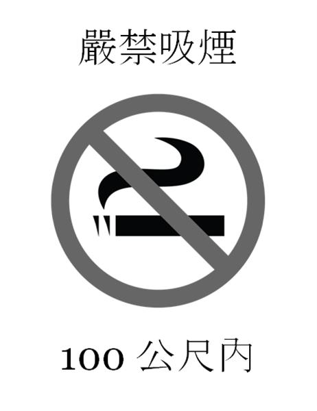 禁止吸煙標誌 (黑白)