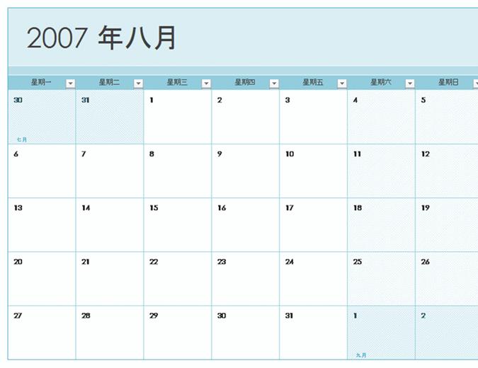 2007-2008 學年度 (13 頁,星期一至星期日)