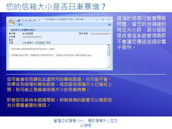 訓練簡報:Outlook 2007—管理您的信箱 (一):確認信箱大小並加以縮減