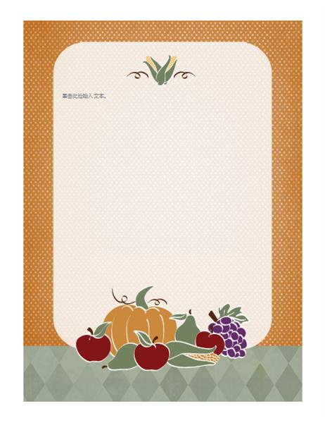 信箋 (收穫圖案設計)