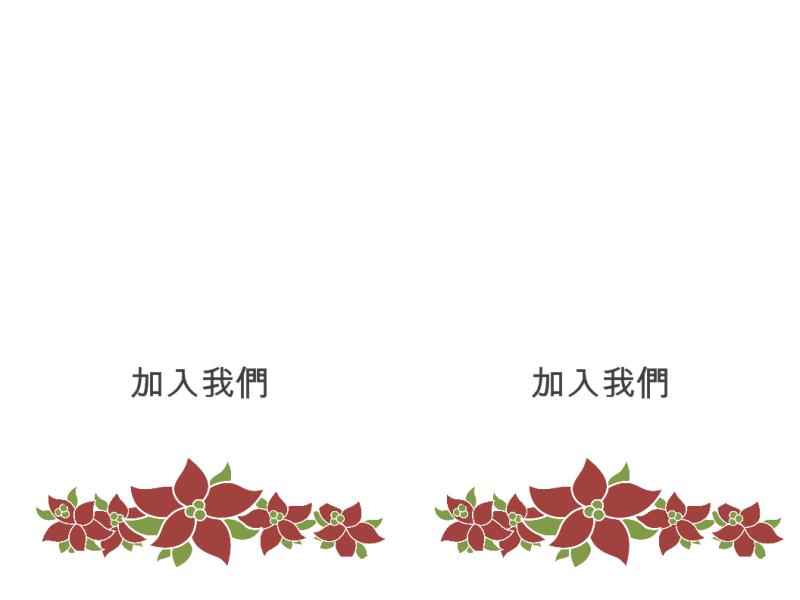 派對邀請函 (聖誕紅圖案)