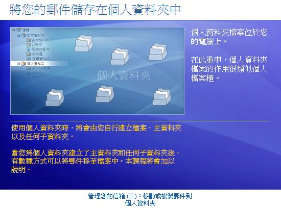 訓練簡報:Outlook 2007—管理您的信箱 (三):移動或複製郵件到個人資料夾