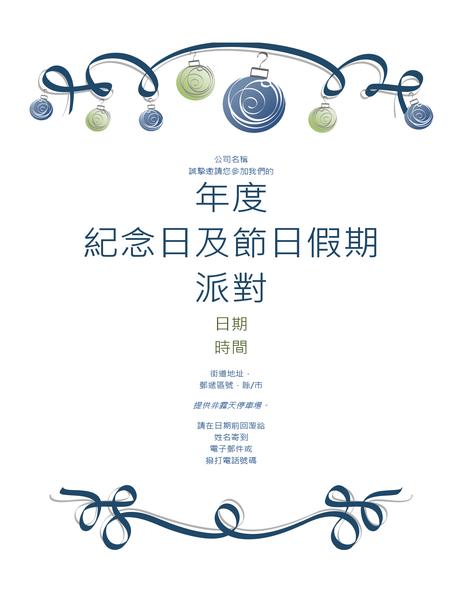含有裝飾品和藍色緞帶的節日派對傳單 (正式設計)
