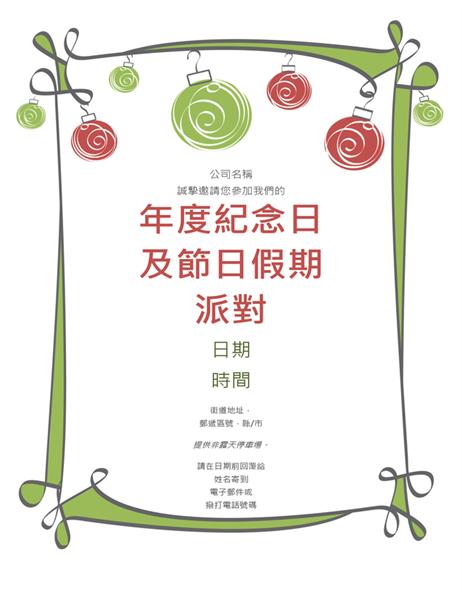 具紅綠裝飾品的節慶派對邀請函 (非正式圖案)