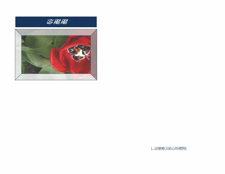 感謝卡 (花卉設計)