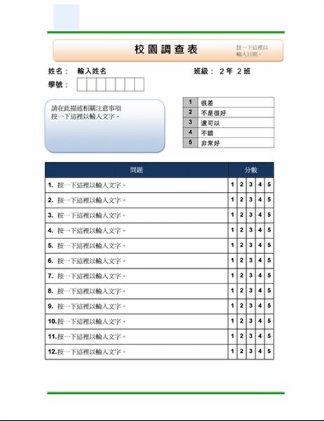 校園調查表