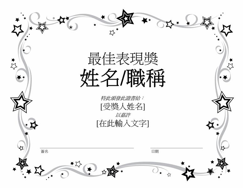 最佳表現獎獎狀 (黑白)