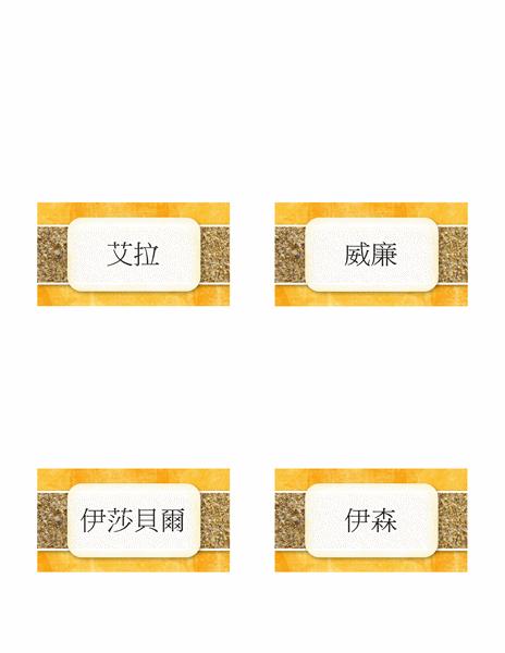 座位卡 (太陽和沙灘圖案,摺疊樣式)