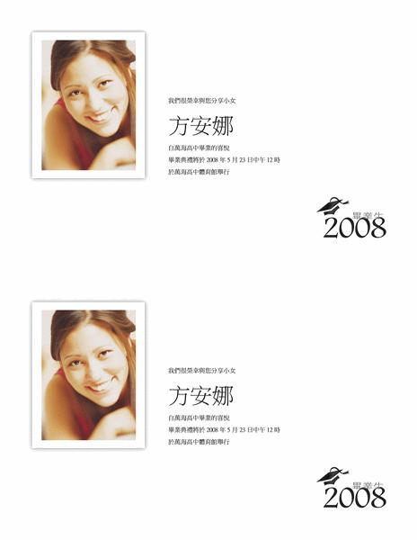 附相片的畢業典禮通知 (半頁)