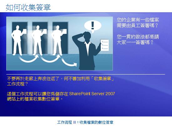 訓練簡報:SharePoint Server 2007 -- 工作流程 III:收集檔案的數位簽章