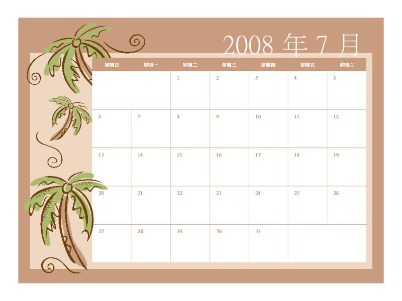 2008-2009 學年度行事曆 (每月主題、13 頁、7 月至 7 月)