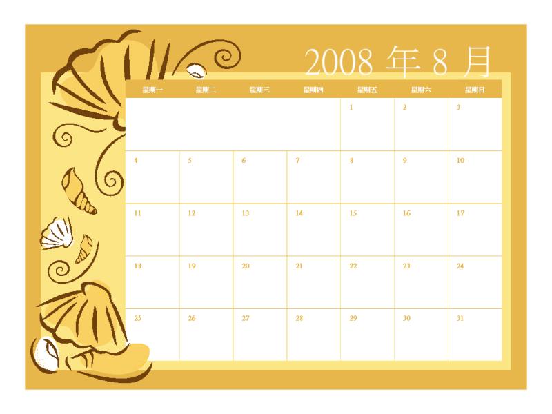 2008-2009 學年度行事曆 (每月主題、13 頁、星期一至星期日、8 月至 8 月)