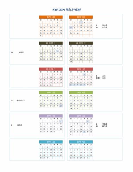 2008-2009 學年度行事曆 (單頁)
