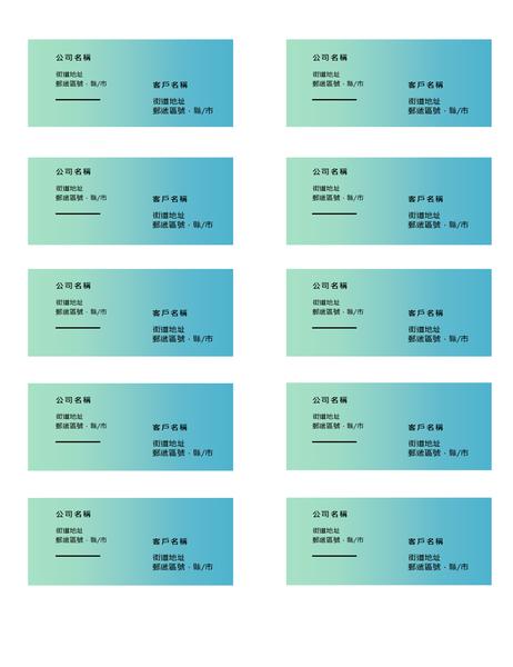 出貨標籤 (綠色漸層設計,每頁 10 張,可搭配 Avery 5163 使用)